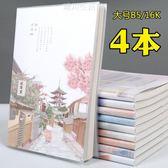 筆記本文具本子小清新本子學生大號16K軟面抄筆記本膠套本子 晴川生活馆NMS