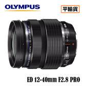 3C LiFe OLYMPUS M.ZUIKO DIGITAL ED 12-40mm F2.8 PRO 鏡頭 平行輸入 店家保固一年