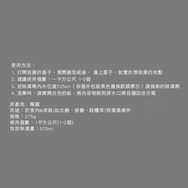韓國 LG Mr.HomeStar 除濕革命 275g 除濕盒【PQ 美妝】
