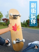 滑板車 WITESS四輪專業滑板青少年兒童初學者成人男女生雙翹滑板車 現貨快出