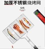 燒烤用具-烤魚夾子 戶外燒烤網夾 不銹鋼烤肉夾烤魚架燒烤用具工具用品配件 多麗絲旗艦店