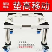 全自動波輪洗衣機加高行動底座通用不銹鋼增墊支架高腳拖架支架子 ATF青木鋪子