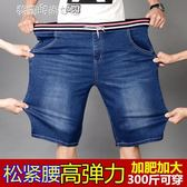 鬆緊腰超大碼彈力牛仔短褲男薄款加肥加大七分褲寬鬆五分中褲〖夢露時尚女裝〗