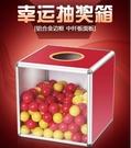 抽獎箱抽獎箱創意訂製摸獎箱小號可愛大號30cm一面透明摸獎箱抽獎盒子 獨家流行館YJT