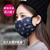 冬季純棉遮全臉大口罩女全棉布保暖男士透氣易呼吸防寒防塵可清洗 怦然心動