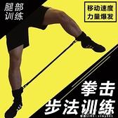 拳擊腿部阻力繩拉力器訓練散打搏擊腳下步法行動速度大小腿力量帶 喜迎新春