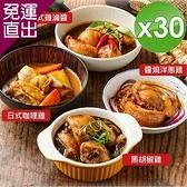山海珍饈 雞腿肉私房料理包4種口味任選 30入組【免運直出】