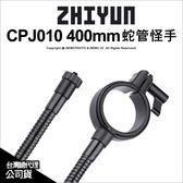 Zhiyun 智雲 CPJ010 400mm 蛇管怪手 穩定器 Crane2 支架 雲鶴2 公司貨★24期零利率★薪創數位
