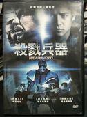 影音專賣店-P02-225-正版DVD-電影【殺戮兵器】-米基洛克 強尼梅斯納 湯姆賽斯摩