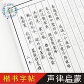 硬筆練字帖 內容:《聲律啟蒙》 楷體繁體練字帖繁體字帖成人學生 東京衣秀