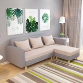 布藝沙發組合客廳 小戶型整裝沙發現代簡約三人位會客轉角沙發L型 【快速出貨】