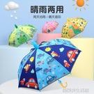 兒童雨傘男女童超輕便小學生小孩寶寶長柄可愛公主幼兒園小童小傘