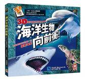 幼福YOW FU 海洋生物向前衝3D AR 擴增實境互動APP [衛立兒 館]
