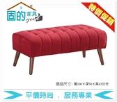 《固的家具GOOD》160-9-AC 紅色布質長椅凳