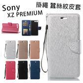 SONY XZ Premium 商務皮套 手機套 保護套 皮套 月詩系列 手繩 支架 插卡 全包覆