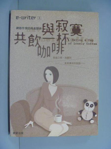 【書寶二手書T6/一般小說_GGS】與寂寞共飲一杯咖啡_王御風