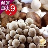 Global Fresh 89折↘健康養生百寶菇箱優惠組 9入/組【免運直出】