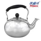 米雅可 304不銹鋼造型壺 4L 茶壺 開水壺 泡茶壺 球型茶壺 笛音壺 琴音壺 煮水壺 泡麵水壺