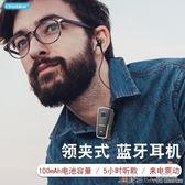 藍芽伸縮式耳機 FineBlue/佳藍F970商務領夾式藍芽耳機開車伸縮拉線通話清晰通用 igo 二度3C
