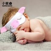嬰兒真絲眼罩睡覺午睡遮光曬太陽0-12個月新生兒幼兒小寶寶睡眠用