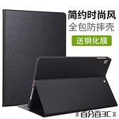 平板保護套 ipad2021保護套Air2適用于蘋果ipad8第八代10.2平板電腦pro11寸Air3/4代apid外套殼 百分百