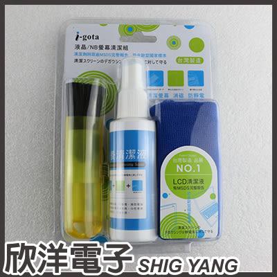i-gota 消磁防靜電 液晶/NB螢幕清潔組(CK-3LCD)台灣製造