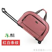 森立拉桿包女大容量拉桿袋輕便旅行包旅行袋手提包拖拉包行李包男 NMS漾美眉韓衣