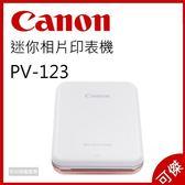 CANON 佳能 迷你相片印表機 PV-123 PV123 公司貨 登錄送300禮卷+收納包+相冊至1/31