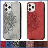 蘋果 iPhone12 12Pro 12Mini iPhone 12 Pro Max 圖騰壓花殼 手機殼 全包邊 可掛繩 保護殼