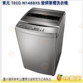 東元 TECO W1468XS 變頻單槽洗衣機 14KG DD直驅變頻洗衣機 小家庭適用 直立式 不鏽鋼抗菌內槽