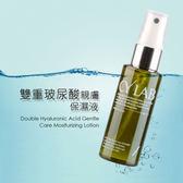 CYLAB 雙重玻尿酸親膚保濕液 60ml 台灣自有品牌保養品 玻尿酸化妝水 保濕化妝水