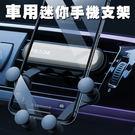 汽車 手機支架 迷你車架 iPhone 8 Plus XS max 導航 出風口 冷氣孔 冷氣口 懶人 三星 BOXOPEN