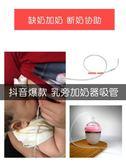 乳旁加奶哺乳輔助器吸管 嬰兒多功能母乳喂奶斷奶神器加奶吸管