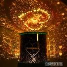 投影燈 星空燈投影燈led滿天星浪漫旋轉臥室夢幻情人節生日禮物海洋燈 古梵希