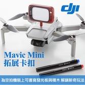 【Mini2 拓展 卡扣】Mavic Mini 空拍 無人機 DJI 大疆 原廠配件 擴充 LEGO積木 手寫板 屮S6
