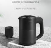 Midea/美的MK-SH06M102迷你0.6L電熱水壺宿舍304不銹鋼燒水壺110V 名購居家