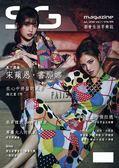 SG都會生活享樂誌 7月號/2018 第11期:真閨蜜檔─宋蘋恩×書那娜