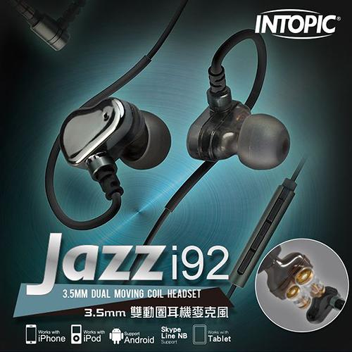 INTOPIC 廣鼎 JAZZ-I92 3.5mm 雙動圈 耳機 麥克風