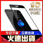 [24H 現貨快出] iphone6Splus I7 I7plus i8 碳纖維 鋼化玻璃膜 9D曲面 全覆蓋 軟邊6S 手機貼膜