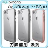 {快速出貨} [X-Doria] 刀鋒清朗系列-防摔邊框保護殼-Iphone 7 / 8 PLUS 5.5吋-粉色登場!!