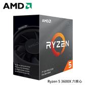 【AMD】Ryzen 5 3600X 六核心處理器