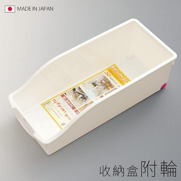 日本製 收納盒附輪 桌面小物收納 收納盒 文具盒 化妝品收納盒 置物盒【SV5163】BO雜貨