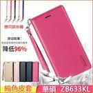 送掛繩 純色皮套 ASUS ZenFone Max M2 ZB633KL 手機殼 支架 華碩 X01AD 保護套 插卡 手機套 磁吸 保護套
