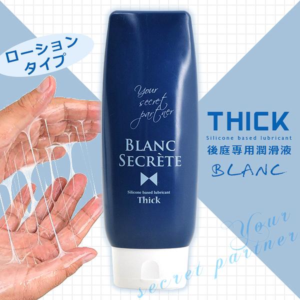 後庭潤滑 情趣潤滑液【限時7折】BLANC後庭專用Thick潤-250ml ︱愛情套餐︱