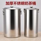 奶茶桶特厚不銹鋼奶茶桶加厚帶蓋不銹鋼桶珍珠奶茶桶長奶桶湯桶【全館免運八折】