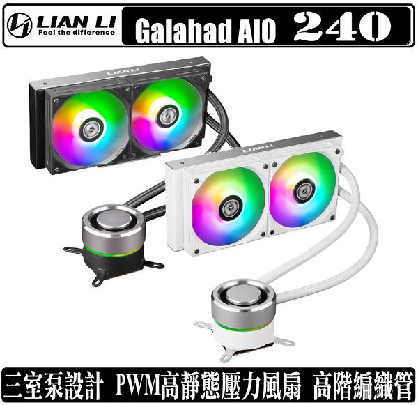 [地瓜球@] 聯力 LIAN LI Galahad AIO 240 一體式 水冷 CPU 散熱器 ARGB
