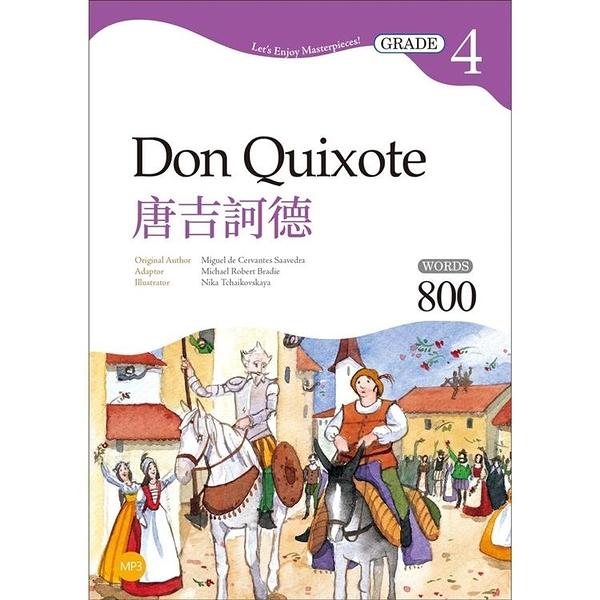 唐吉訶德Don Quixote【Grade 4經典文學讀本】二版(25K MP3