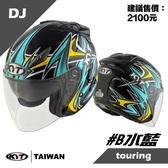 【 KYT 安全帽 DJ #B 水藍 內置墨鏡 半罩 3/4罩 抗UV 雙鏡片 】內襯全可拆