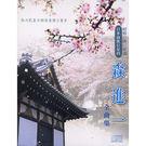日本演歌巨星四:昭和的流行歌謠-森進一全集曲CD(4片裝)