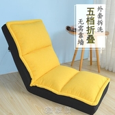 懶人沙發小單人折疊臥室陽台榻榻米看書餵奶飄窗床上靠背躺座椅子 快速出貨